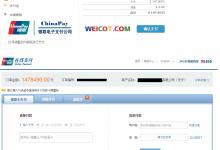 银联新一代商户接入新接口-支付 以 Magento银联新接口开发为例
